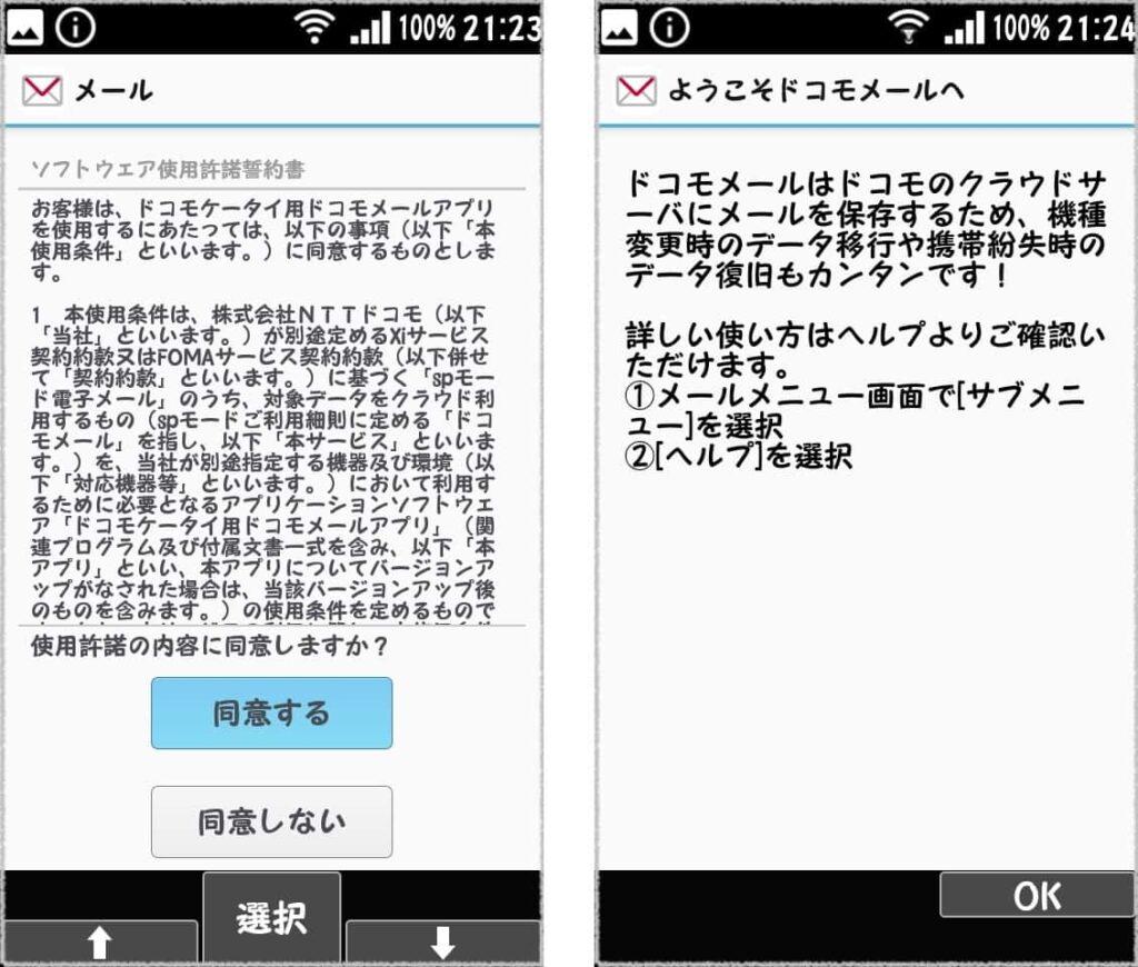 ドコモメール使用許諾画面